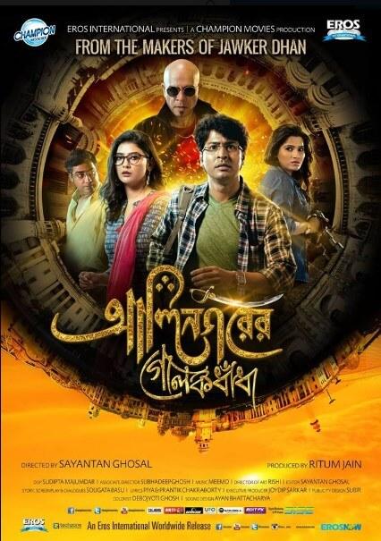 বাংলা ছবি