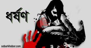 কুমিল্লায় ধর্ষণ