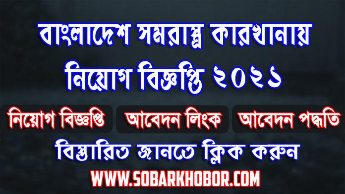 বাংলাদেশ সমরাস্ত্র কারখানা নিয়োগ ২০২১